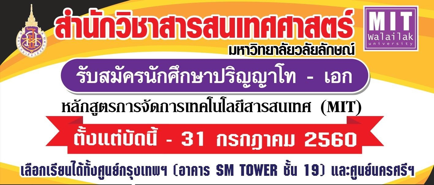 รับสมัครบุคคลเข้าศึกษาต่อระดับ ปริญญาโท - ปริญญาเอก ภาคการศึกษาที่ 1/2560